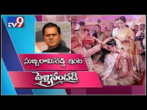 T Subbarami Reddy's grandson Anirudh Wedding Highlights - TV9