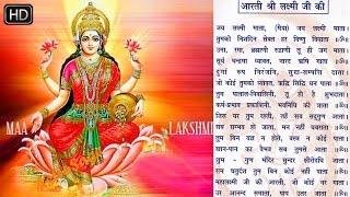 Diwali - दिवाली स्पेशल आरती संग्रह  Aarti Songs | Bhakti Songs Hindi | Laxmi Puja 2016 Special