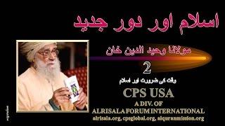 ISLAM AUR DAUR E JADEED 2 - (اسلام اور دور جدید (٢