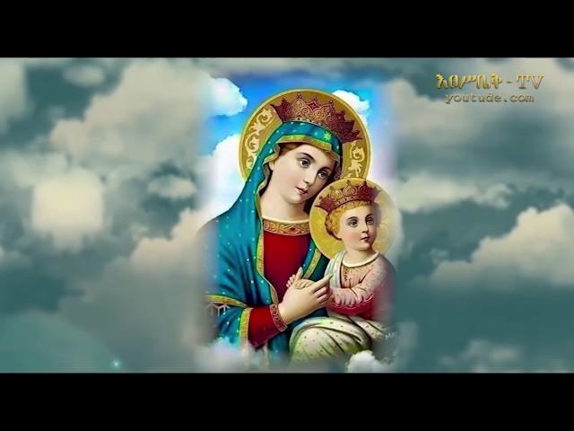 Eritrean Orthodox Mezmur - Mariam thumbnail
