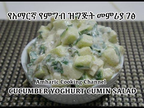 የአማርኛ የምግብ ዝግጅት መምሪያ ገፅ Cucumber Yoghurt Salad Recipe - Amharic