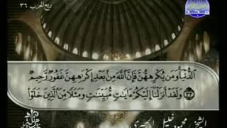 المصحف الكامل 35 للشيخ محمود خليل الحصري رحمه الله