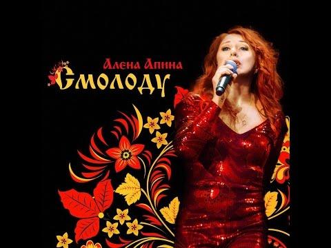 Алёна Апина - Смолоду