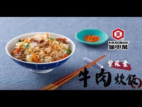 【龜甲萬】紫蘇葉牛肉炊飯,飽足感滿分的美味料理
