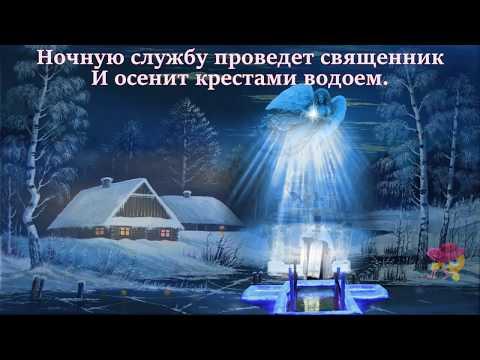 С КРЕЩЕНСКИМ СОЧЕЛЬНИКОМ!!! Очень красивое поздравление!!!