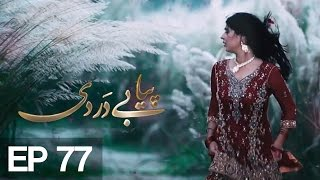 Piya Be Dardi Episode 77