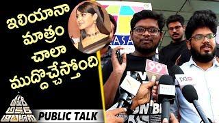 Amar Akbar Anthony public Talk | Ravi Teja | Ileana | Sreenu Vaitla | Thaman | Sreenu Vaitla