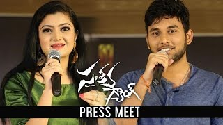 Satya Gang Press Meet | Pratush | Harshitha | Niramala Prabhas
