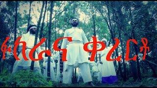 Documentary - Ethiopian war song (Fukera and Kererto)