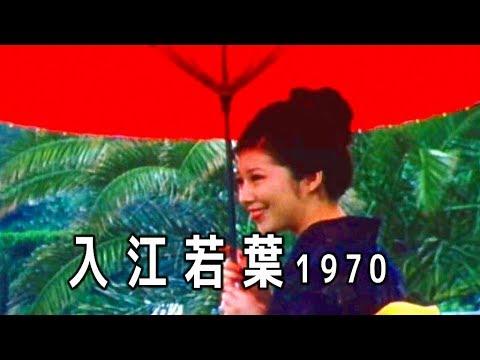 入江若葉の画像 p1_24