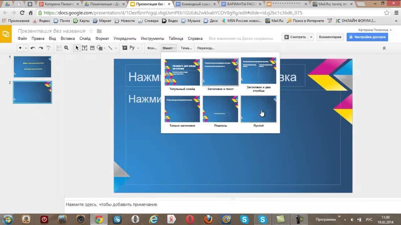 Презентация на гугл диске - Презентации