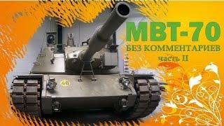 MBT 70 Без Комментариев часть II