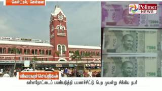 Sowkarpettai is suspected to have fake rupee notes; CB-CID Investigates the source | Polimer News