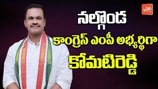 Komatireddy Venkat Reddy Will be Contest As Nalgonda Congress MP | Latest News