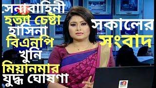 Live Bangla Vision News, 8:30AM - 25/09/2017, Today Bangla Breaking News - Online reporter