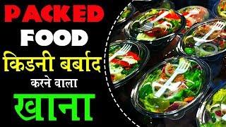 इस खाने में होता है ज़हर किडनी रोगी के लिए | Kidney Patient Avoid This Food In Diet