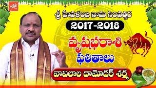 వృషభ రాశి ఫలితాలు 2017-2018 By Vavilala Damodara Sharma - Vrushaba Rasi Phalalu Telugu #Taurus