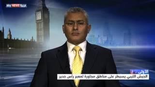 معركة الهلال النفطي في ليبيا