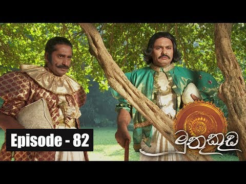 Muthu Kuda | Episode 82 30th May 2017