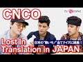 """CNCO Lost In Translation In Japan! 南米発の灼熱のボーイズ・グループ「CNCO」が日本の""""熱いモノ""""当てクイズに挑戦!"""