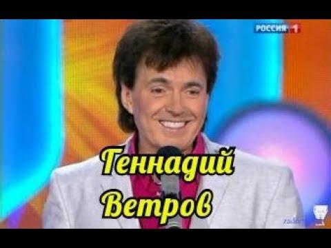 Геннадий Ветров- Самый Лучший Сборник.