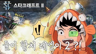 스타 II 협동전 LV 1 둘이서 아주어려움 깨기!!