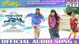 Neeyum | Velipadinte Pusthakam Official Audio Song | Mohanlal