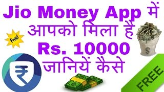Get Free Rs.10000 from Jio Money app in Hindi