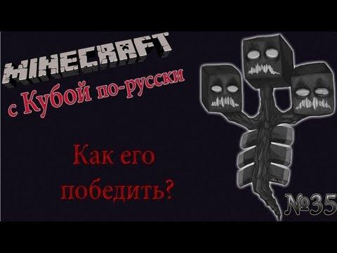 Minecraft с Кубой по-русски №35