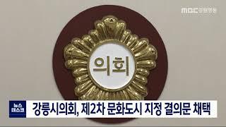 강릉시의회, 제2차 문화도시 지정 결의문 채택