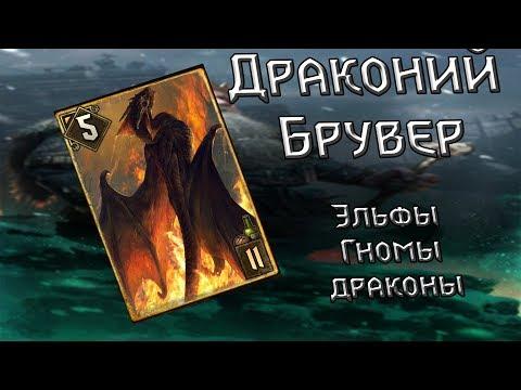Драконы, гномы и эльфы - как они уживаются вместе?