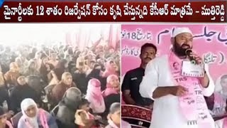 TRS Election Campaign in Janagam | #TelanganaElections2018