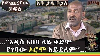 Ethiopia:Ethiopis