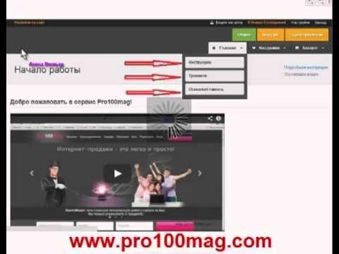 Pro100mag. Обзор основных функций