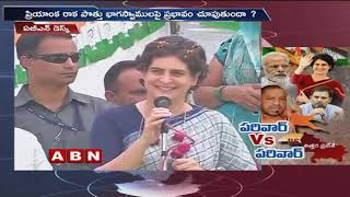 Reasons behind Congress hands over UP East to Priyanka Gandhi | Special Focus | ABN Telugu
