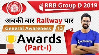 1:00 PM - RRB Group D 2019 | GA by Bhunesh Sir | Awards (Part-I)