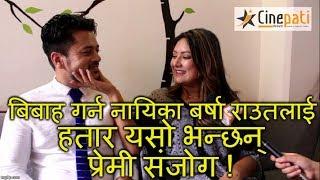 बिबाह गर्न नायिका बर्षा राउतलाई हतार यसो भन्छन् प्रेमी संजोग   Barsha raut   Sanjog - Cinepati TV