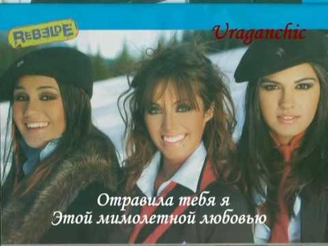 amor fugaz. RBD Amor Fugaz (Russian