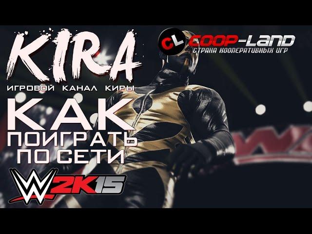 Руководство запуска: WWE 2K15 по сети (Fix by REVOLT)