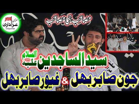 Zakir Ghayour Sabir Shah & Zakir Jon Sabir Shah I Majlis 13 Shawal 2018 I Yadgar Masiab