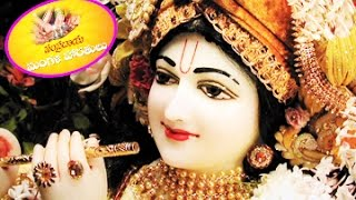 Sampradaya Mangala Harathulu || Episode 13 || Sri Krishna