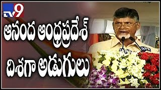 CM Chandrababu Naidu's speech at Srikakulam ||  72nd Independence Day