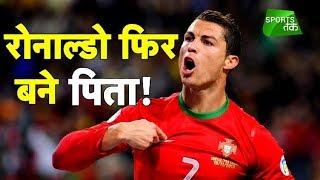 Cristiano Ronaldo Becomes Father Yet Again! | Sports Tak
