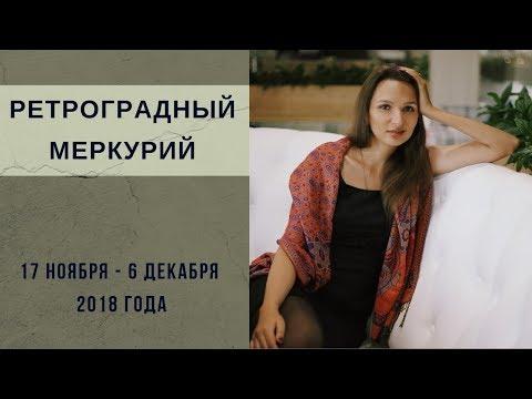 Ретроградный МЕРКУРИЙ 17 ноября по 6 декабря 2018 года