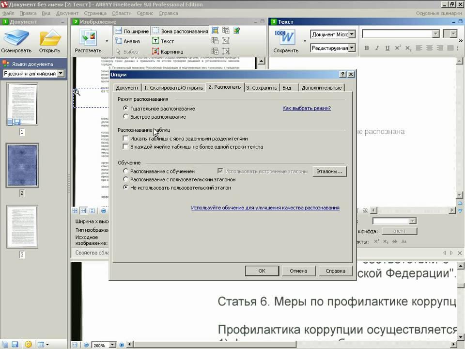 Asc Timetables 2007