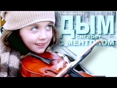 NENSI ✰ Нэнси - Дым Сигарет с Ментолом ( Official Clip Music )