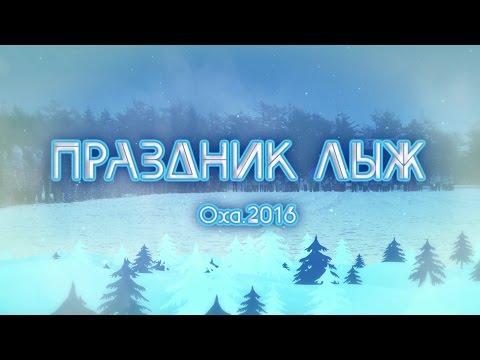 Праздник лыж - 2016