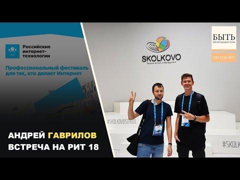 Встреча с Андреем Гавриловым, проект Way up. Сколково, Москва.