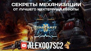 Секреты механизации в StarCraft 2: LotV от лучшего мехтеррана Европы!
