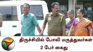 திருச்சியில் போலி மருத்துவர்கள் 2 பேர் கைது | Doctors, Arrest